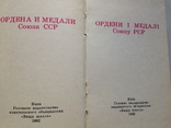 Ордена и медали СССР. Киев, 1982., фото №3