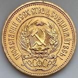 Один Червонец Сеятель. 1977. ММД. РСФСР (золото 900, вес 8,66 г), фото №3