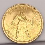Один Червонец Сеятель. 1977. ММД. РСФСР (золото 900, вес 8,66 г), фото №11