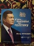 Агитационный диск В.Януковича, фото №2