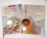 Традиции украинской кухни, фото №2