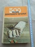 500 видов домашнего печенья 1989р, фото №2