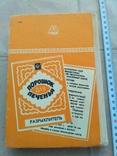 500 видов домашнего печенья 1989р, фото №4