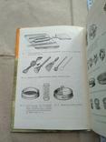 500 видов домашнего печенья 1989р, фото №6