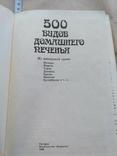500 видов домашнего печенья 1989р, фото №11