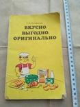 Вкусно Выгодно Оригинально 1992р, фото №2