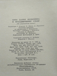 Дарія Цвек До святкового столу 1976р, фото №5