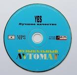 YES. Музыкальный AVTOMAT. MP3., фото №7