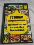 Книга 2 в 1, фото №2