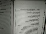 Книга 2 в 1, фото №4