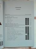 Конрос Каталог Монеты России 1700-1917 гг. 15 Издание 2018 г., фото №3