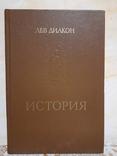 История. Лев Диакон, фото №2