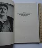 Ф. Кричевський Каталог виставки 1960 Київ, фото №4