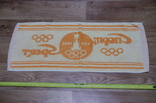 Полотенце Олимпиада 80 Спорт, фото №5