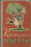 Кулинарные рецепты. 1960 год, фото №2