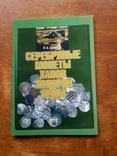 Серебряные монеты ханов золотой орды. .З. Сагдеева. Репринт, фото №2