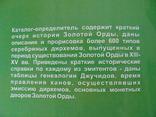 Серебряные монеты ханов золотой орды. .З. Сагдеева. Репринт, фото №12