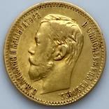 5 рублей. 1898. Николай II (АГ) (золото 900, вес 4,25 г) (4), фото №2