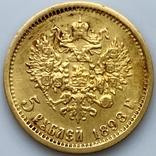 5 рублей. 1898. Николай II (АГ) (золото 900, вес 4,25 г) (4), фото №7