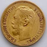 5 рублей. 1898. Николай II (АГ) (золото 900, вес 4,25 г) (4), фото №8