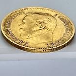 5 рублей. 1898. Николай II (АГ) (золото 900, вес 4,25 г) (4), фото №12