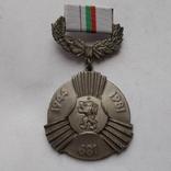 Медаль. 1300 лет Болгарии., фото №2