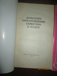 Домашне преготовление самогона .водки . вина -2 книги, фото №3