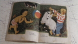 Мяч. Стихи С. Маршака, рисунки А. Пахомова. 1979 г., фото №5