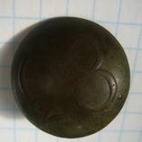 Пуговица полковая нижних чинов РИА с номером 28, фото №5