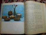 Приглашаем к столу 1970 год, фото №10