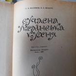Сучасна українська кухня 1981р., фото №3