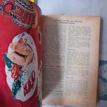 Сучасна українська кухня 1981р., фото №6