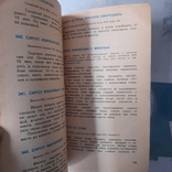 "Морозов ""Сладкие блюда"" 1987р., фото №5"