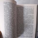 """Михайлов """"Культура питания и здоровье семьи"""" 1987р., фото №5"""