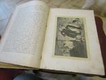 Великая Реформа Юбилейное издание Сытина 1908 год Том 3-й, фото №6