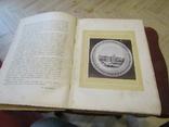 Великая Реформа Юбилейное издание Сытина 1908 год Том 3-й, фото №7