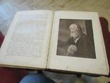 Великая Реформа Юбилейное издание Сытина 1908 год Том 3-й, фото №8
