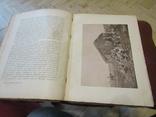 Великая Реформа Юбилейное издание Сытина 1908 год Том 3-й, фото №9