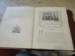 Великая Реформа Юбилейное издание Сытина 1908 год Том 3-й, фото №10
