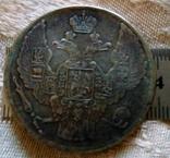 12 рублів на срібло 1834 року. Росія. .Микола І . (копія - не магнітна, срібнення 999), фото №3