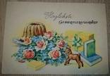 Открытка Цветы. Германия 1946, фото №2