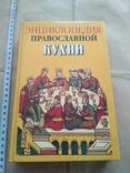 Энциклопедия православной кухни 1998р, фото №2