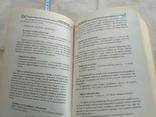Энциклопедия православной кухни 1998р, фото №8