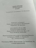 Энциклопедия православной кухни 1998р, фото №10