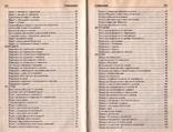 Лучшие рецепты домашней выпечки.2007 г., фото №5