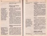 Лучшие рецепты домашней выпечки.2007 г., фото №11