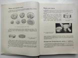 Домашнее приготовление тортов пирожных печенья пряников пирогов Р.П. Кенгис, фото №4