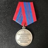 За отличную службу по охране общественного порядка Копия, фото №2