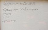 "Голубятникова Я.В. ""Kрошечка -Xаврошечка"" 1м80см х 1м15см, фото №8"