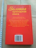 Золотая кулинарная книга 2007р, фото №4